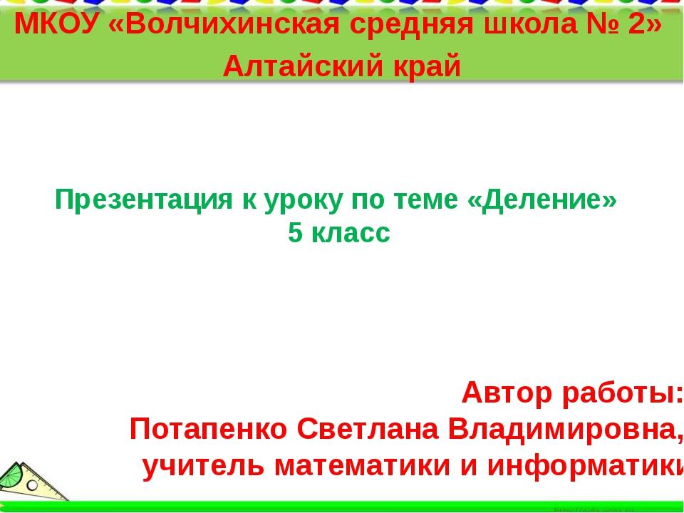 Презентация к уроку по теме «Деление» 5 класс МКОУ «Волчихинская средняя школ...