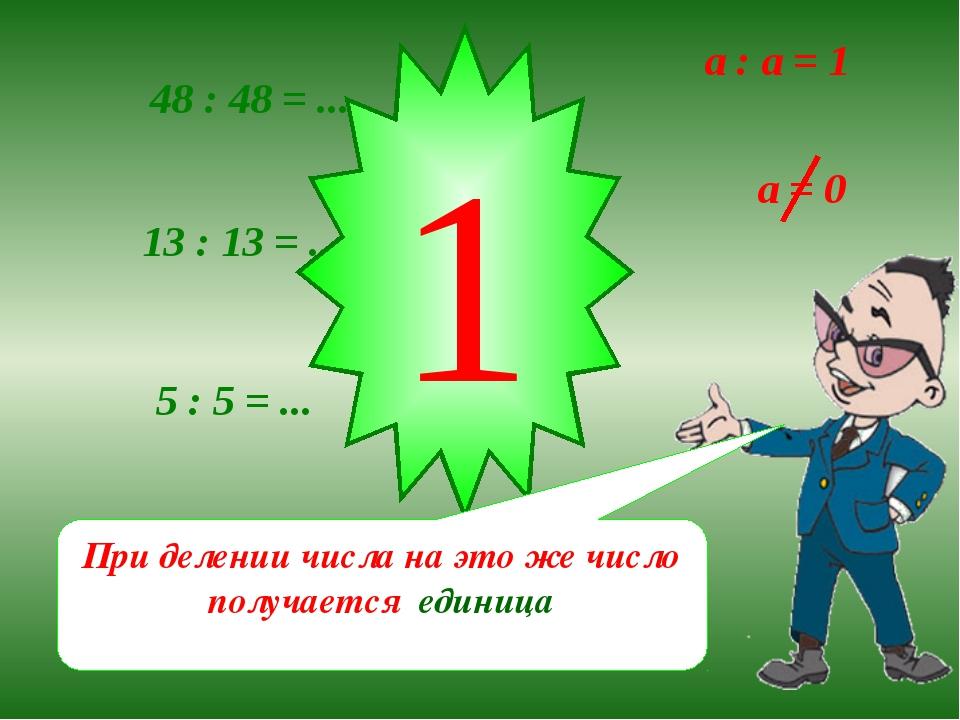 48 : 48 = ... 13 : 13 = ... 5 : 5 = ... 1 При делении числа на это же число п...