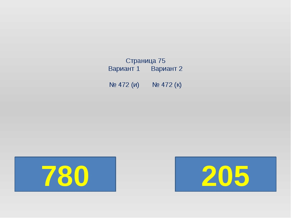 Страница 75 Вариант 1 Вариант 2 № 472 (и) № 472 (к) 780 205