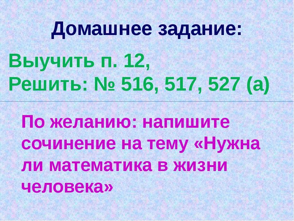 Домашнее задание: Выучить п. 12, Решить: № 516, 517, 527 (а) По желанию: напи...