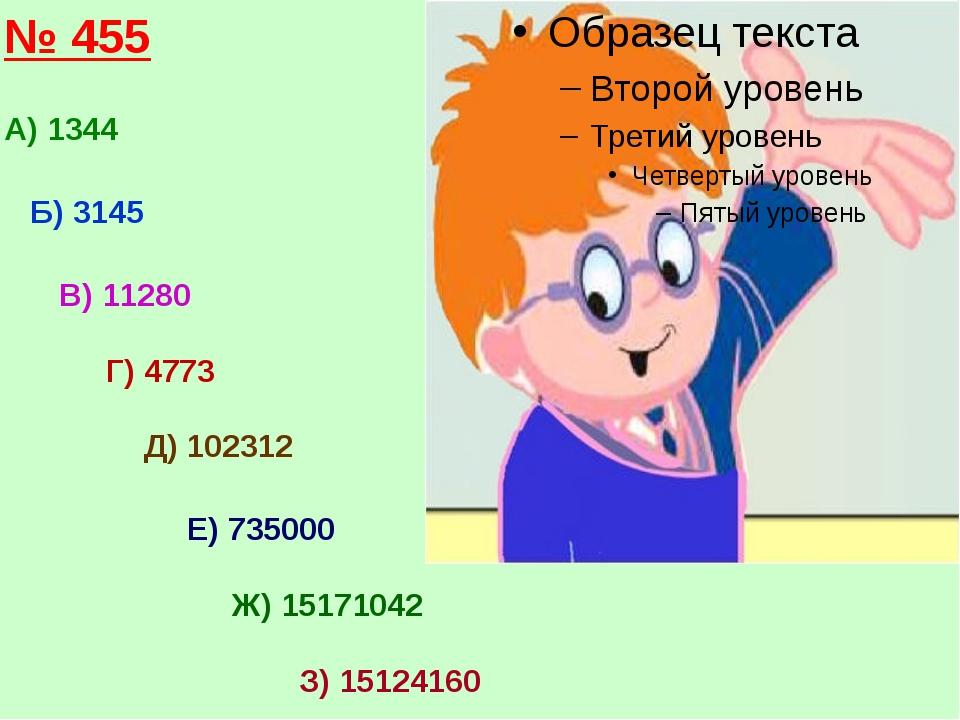 А) 1344 Б) 3145 В) 11280 Г) 4773 Д) 102312 Е) 735000 Ж) 15171042 З) 15124160...
