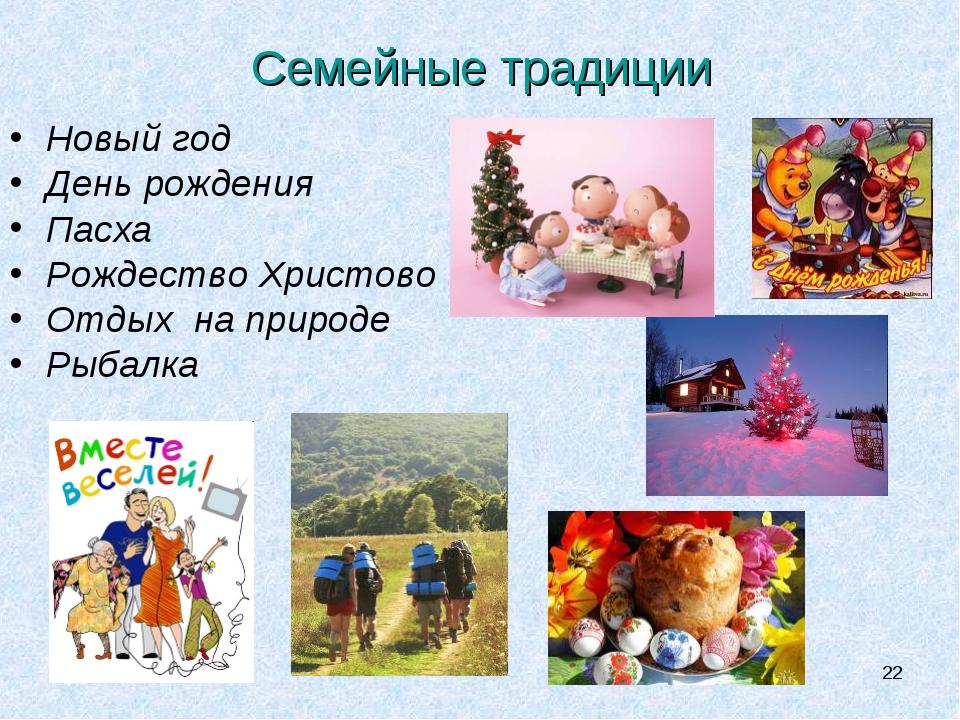 * Семейные традиции Новый год День рождения Пасха Рождество Христово Отдых на...