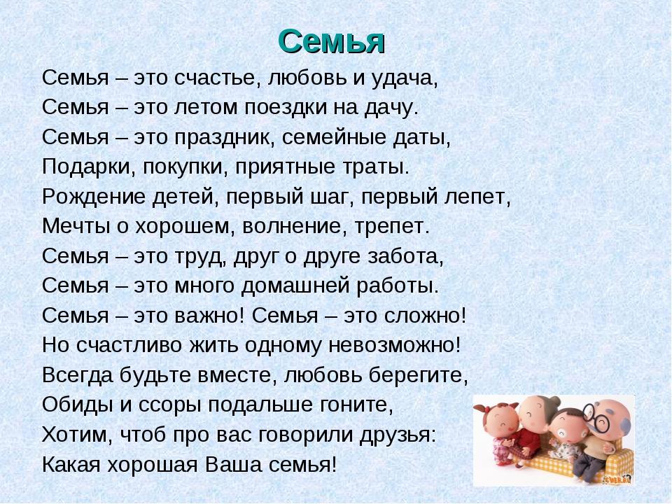 * Семья Семья – это счастье, любовь и удача, Семья – это летом поездки на дач...