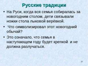 * Русские традиции На Руси, когда вся семья собиралась за новогодним столом,