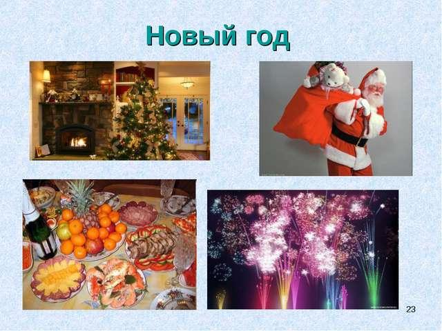 * Новый год