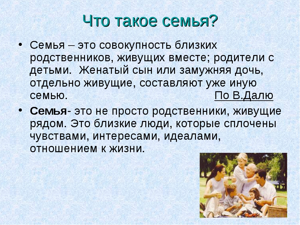 * Что такое семья? Семья – это совокупность близких родственников, живущих вм...