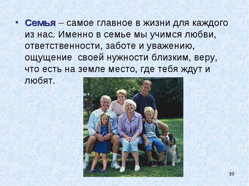* Семья – самое главное в жизни для каждого из нас. Именно в семье мы учимся...