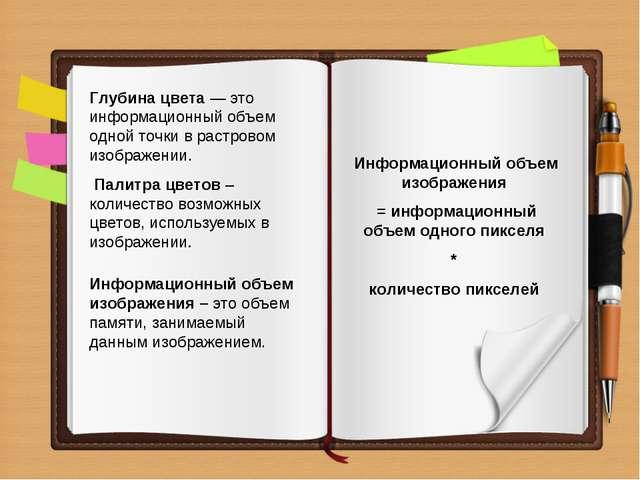 Глубина цвета—это информационный объем одной точки в растровом изображении....