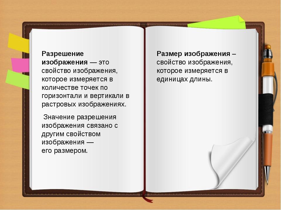 Разрешение изображения—это свойство изображения, которое измеряется в колич...