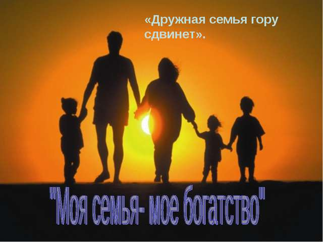 * «Дружная семья гору сдвинет».
