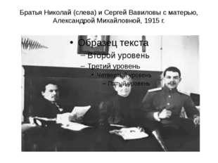 Братья Николай (слева) и Сергей Вавиловы с матерью, Александрой Михайловной,