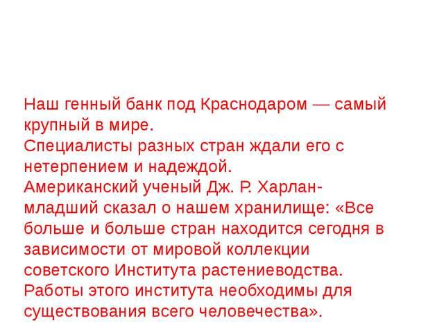 Наш генный банк под Краснодаром — самый крупный в мире. Специалисты разных с...