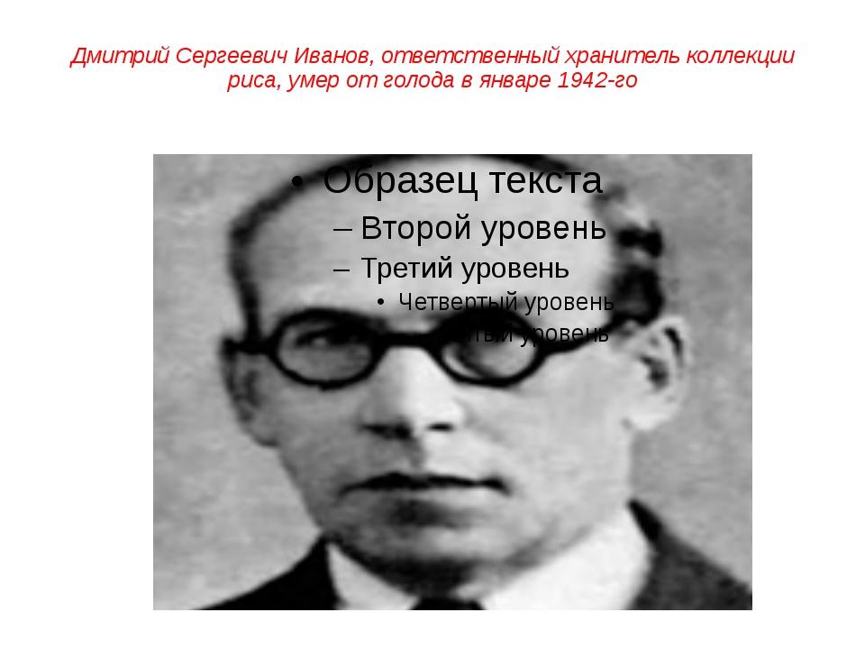 Дмитрий Сергеевич Иванов, ответственныйхранитель коллекции риса, умер от гол...