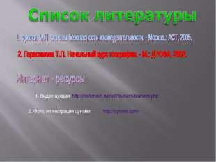 1. Видео цунами http://rest.msun.ru/rest/tsunami/tsunami.php 2. Фото, иллюстр