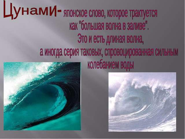 Презентацию по обж на тему цунами