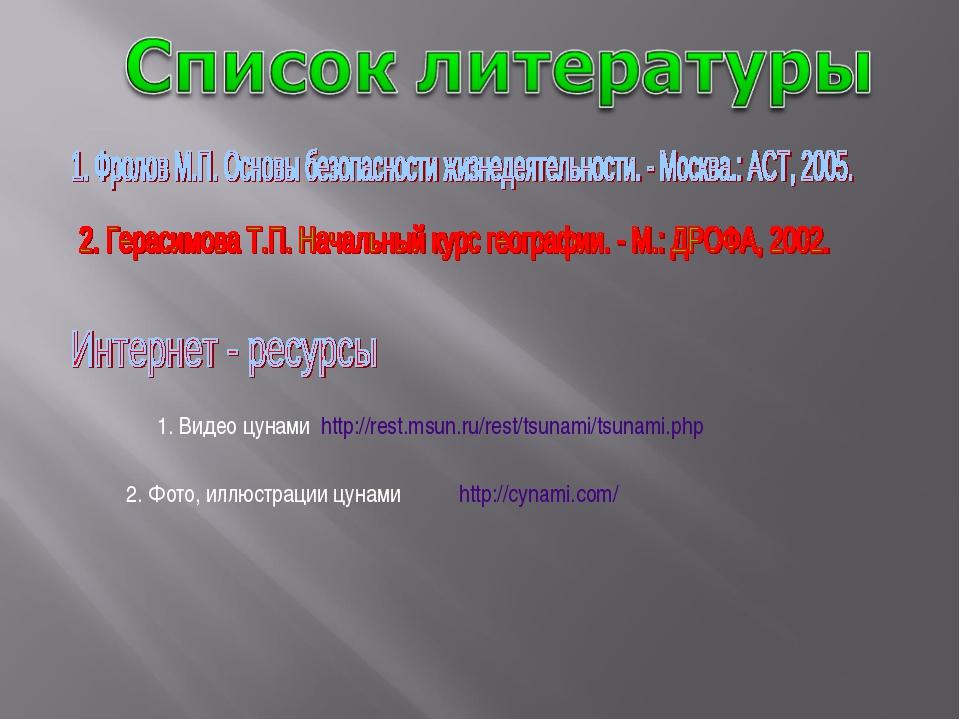 1. Видео цунами http://rest.msun.ru/rest/tsunami/tsunami.php 2. Фото, иллюстр...