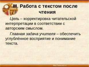 III. Работа с текстом после чтения Цель – корректировка читательской интерп