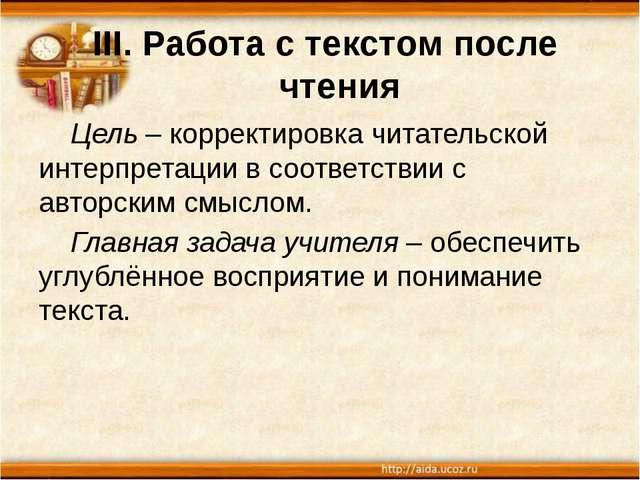 III. Работа с текстом после чтения Цель – корректировка читательской интерп...