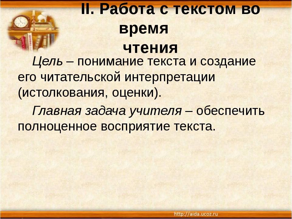 II. Работа с текстом во время чтения Цель – понимание текста и создание его...