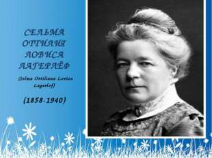 СЕЛЬМА ОТТИЛИЯ ЛОВИСА ЛАГЕРЛЁФ (Selma Ottiliana Lovisa Lagerlof) (1858-1940)
