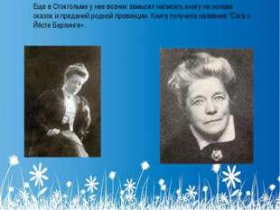 Еще в Стокгольме у нее возник замысел написать книгу на основе сказок и преда