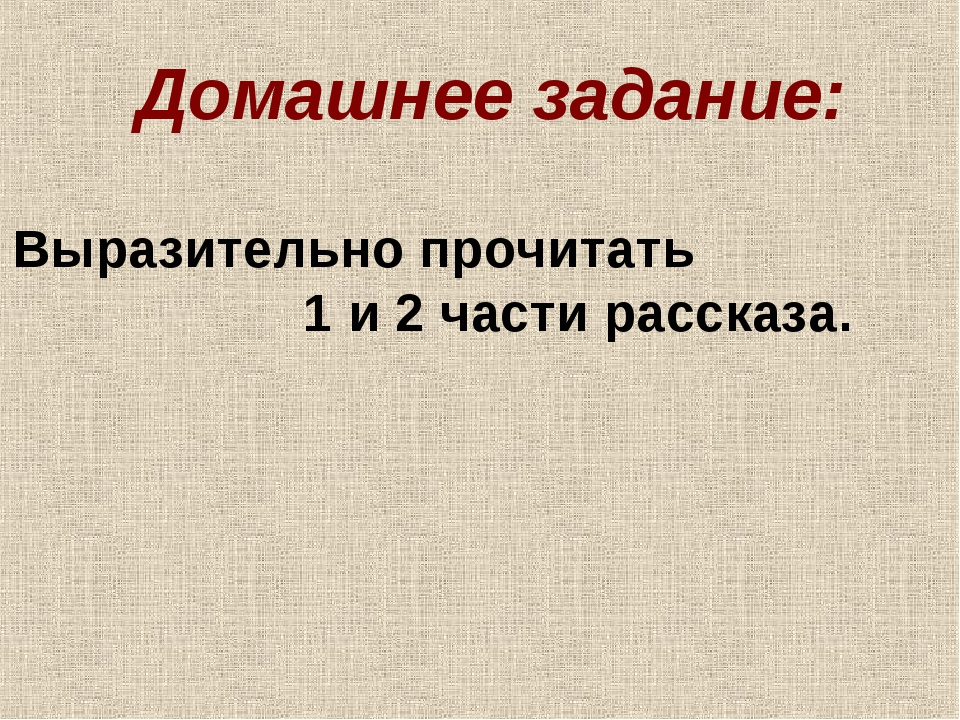 Домашнее задание: Выразительно прочитать 1 и 2 части рассказа.