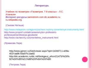 Литература. Учебник по геометрии «Геометрия. 7-9 классы» - Л.С. Атанасян Инте