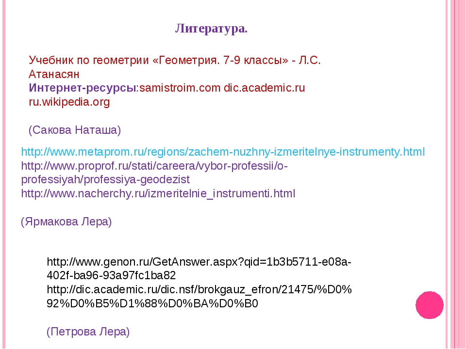 Литература. Учебник по геометрии «Геометрия. 7-9 классы» - Л.С. Атанасян Инте...