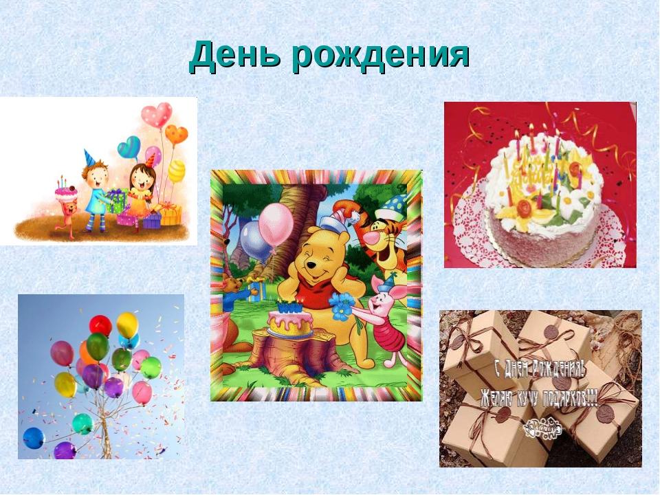 * День рождения