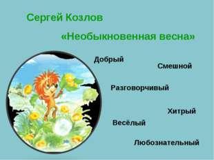 Сергей Козлов «Необыкновенная весна» Добрый Смешной Хитрый Разговорчивый Весё