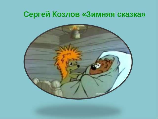 Сергей Козлов «Зимняя сказка»