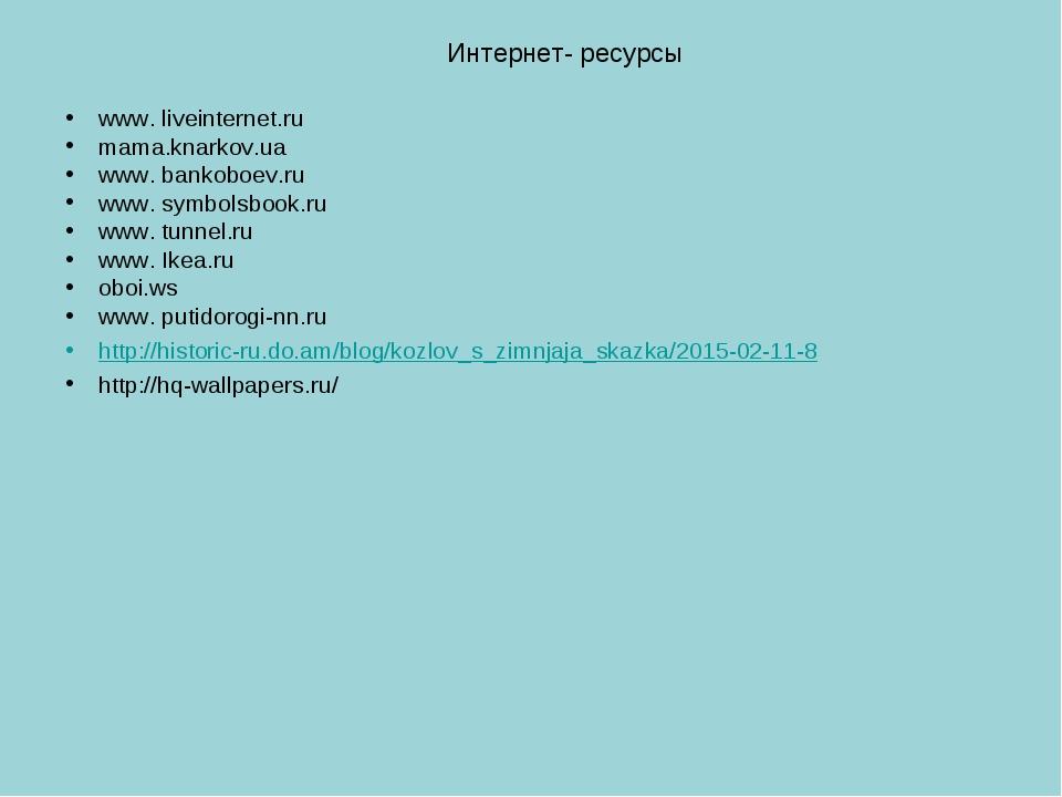 Интернет- ресурсы www. liveinternet.ru mama.knarkov.ua www. bankoboev.ru www....