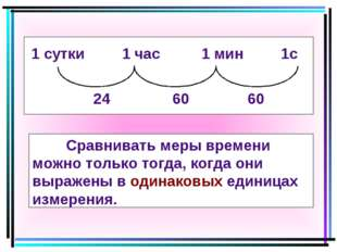 Сравнивать меры времени можно только тогда, когда они выражены в одинаковых