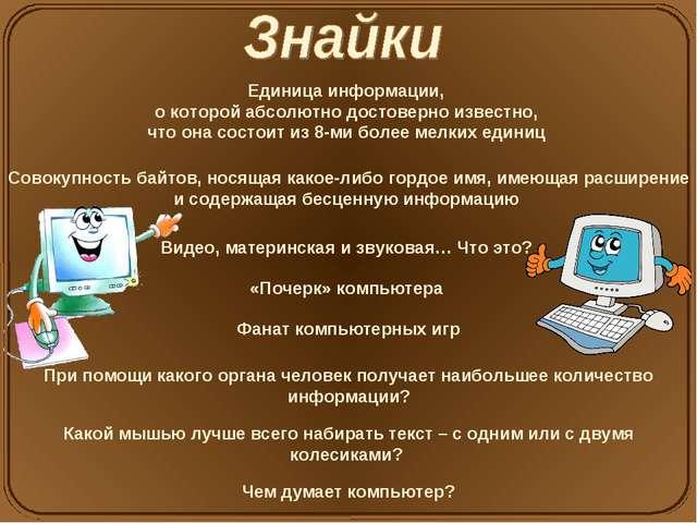 Единица информации, о которой абсолютно достоверно известно, что она состоит...