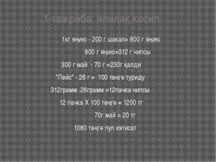 1-тәжрибә: япилақ кесип 1кг яңию - 200 г шакал= 800 г яңию 800 г яңию=312 г