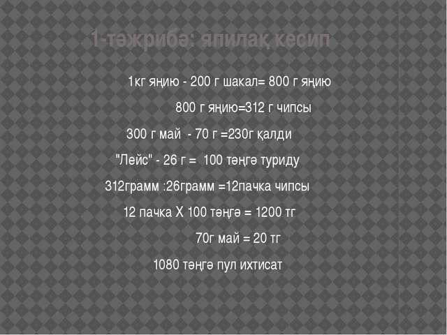 1-тәжрибә: япилақ кесип 1кг яңию - 200 г шакал= 800 г яңию 800 г яңию=312 г...