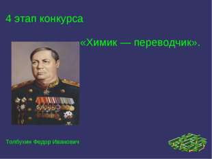 4 этап конкурса «Химик — переводчик». Толбухин Федор Иванович
