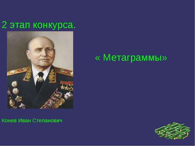 2 этап конкурса. « Метаграммы» Конев Иван Степанович