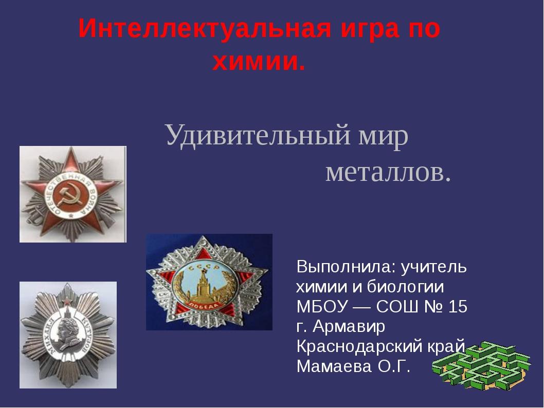 презентация металлы свойство металлов 11 класс химия