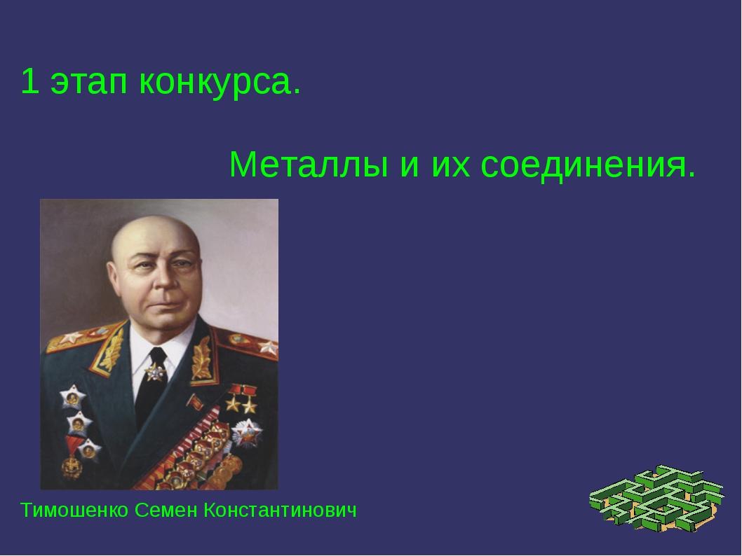 1 этап конкурса. Металлы и их соединения. Тимошенко Семен Константинович
