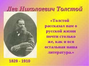 «Толстой рассказал нам о русской жизни почти столько же, как и вся остальная