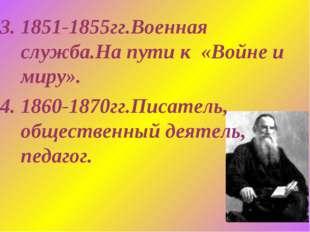 1851-1855гг.Военная служба.На пути к «Войне и миру». 1860-1870гг.Писатель, об