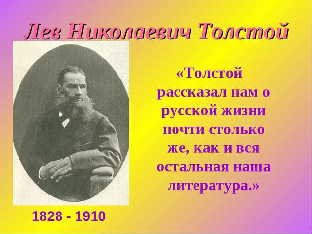 «Толстой рассказал нам о русской жизни почти столько же, как и вся остальная...