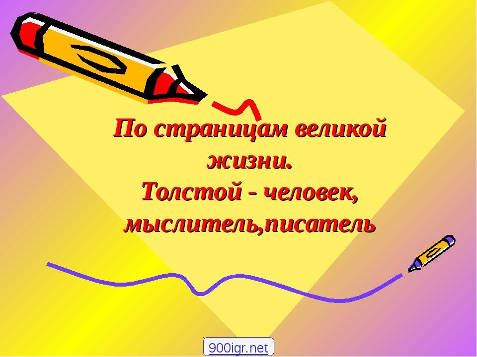 По страницам великой жизни. Толстой - человек, мыслитель,писатель 900igr.net