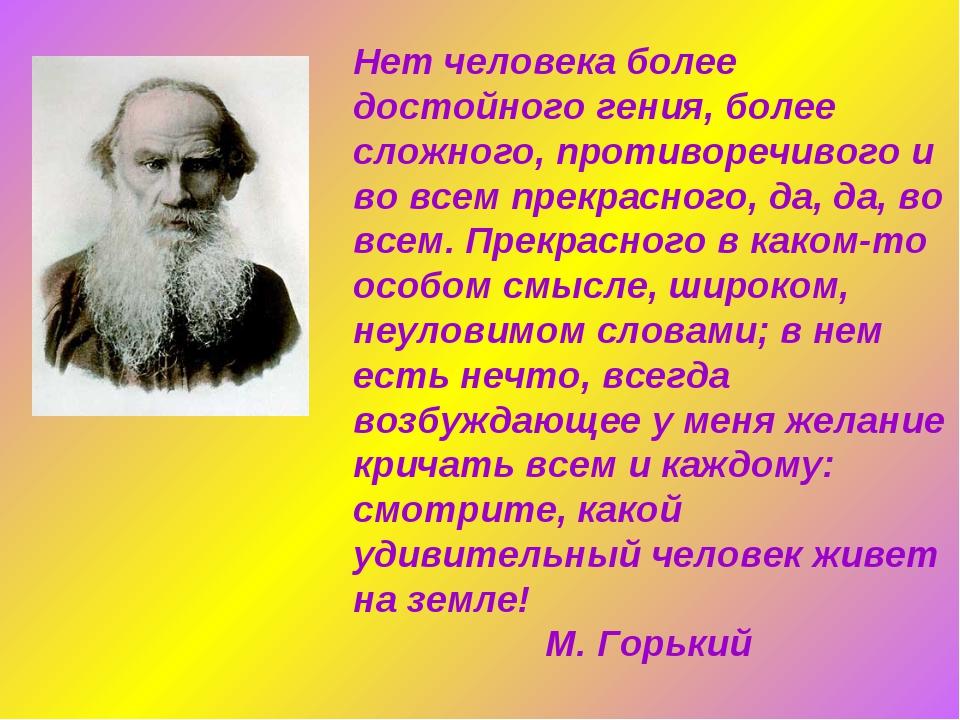 Нет человека более достойного гения, более сложного, противоречивого и во все...