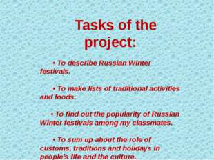 Tasks of the project: • To describe Russian Winter festivals. • To make lists