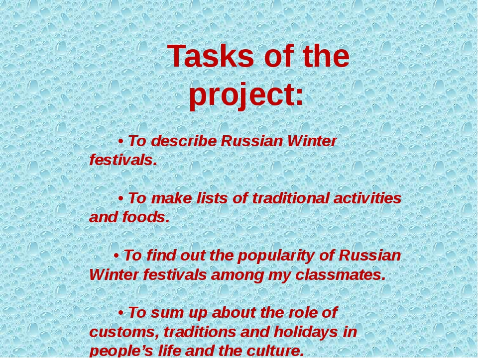Tasks of the project: • To describe Russian Winter festivals. • To make lists...