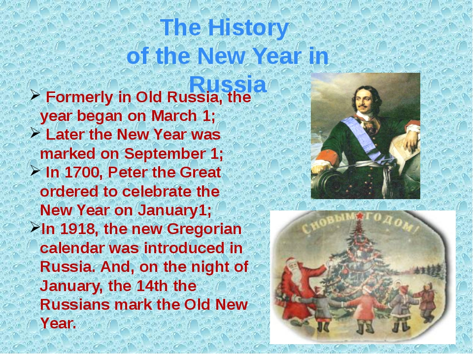 The History of the New Year in Russia Formerly in Old Russia, the year began...