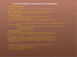 Участие учащихся в предметных олимпиадах 2011-2012 учебный год 1.Всероссийска