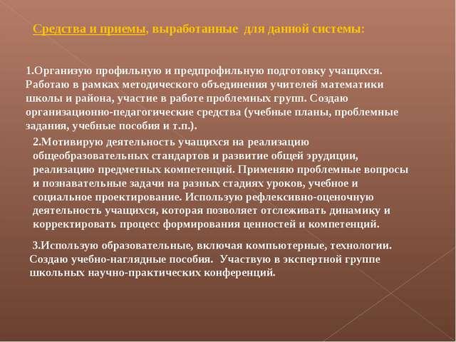 Средства и приемы, выработанные для данной системы: 1.Организую профильную и...